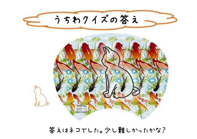 うちわの回答 金魚(2013).jpg