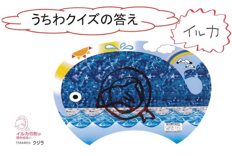 クジラの答え.jpg
