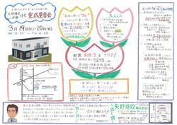 H22.3.19~20二世帯住宅完成見学会(3月UP).jpg