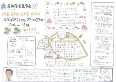 完成見学会チラシH23.10月.jpg