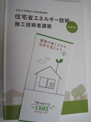 住宅省エネルギー技術 施工技術者講習 .JPG