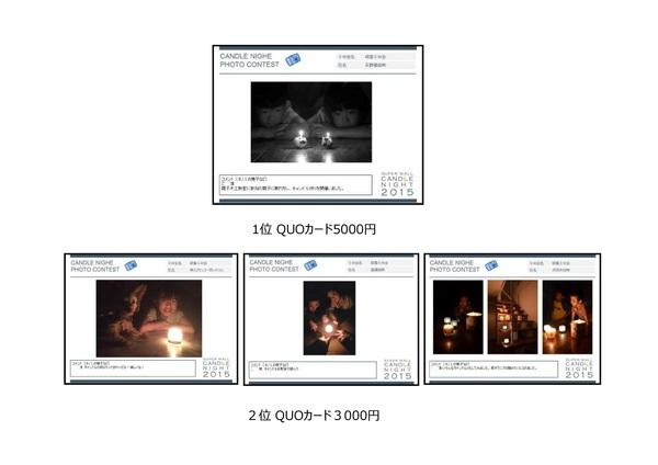 キャンドルナイトコンテスト結果.jpgのサムネール画像