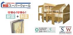 制震スーパーウォール工法.jpg