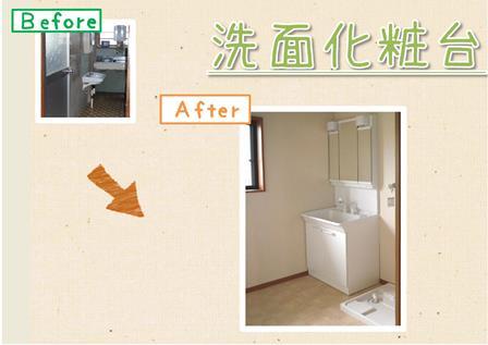 洗面化粧台 s様邸.jpg