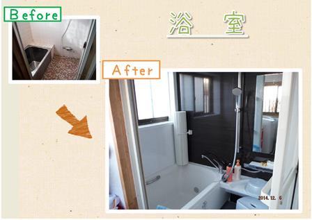 H様 浴室.jpg