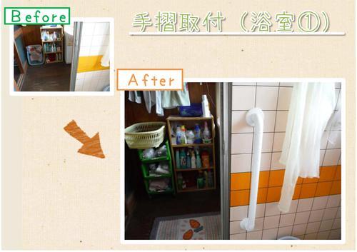 リフォーム施工例(浴室①).jpg