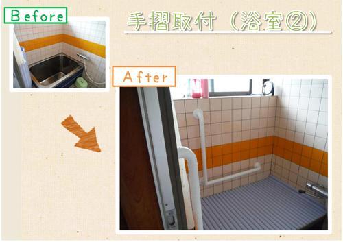 リフォーム施工例(浴室②).jpg