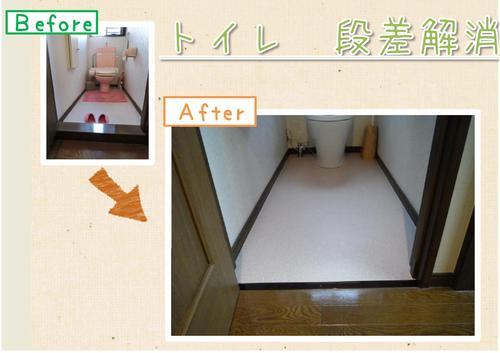 トイレ段差解消0126.jpg