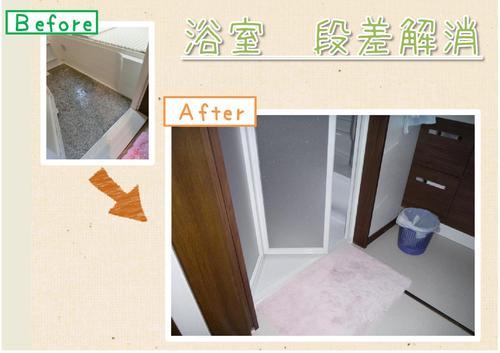浴室段差解消0126.jpg