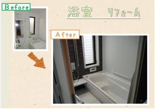 浴室リフォーム0126.jpg