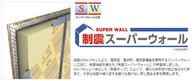 制震SWパネル.jpg